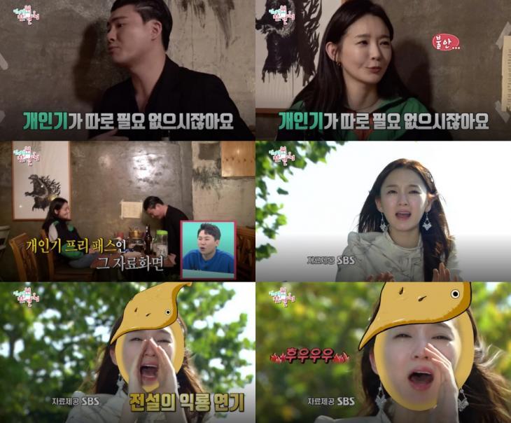 MBC '전지적 참견 시점' 방송 캡처