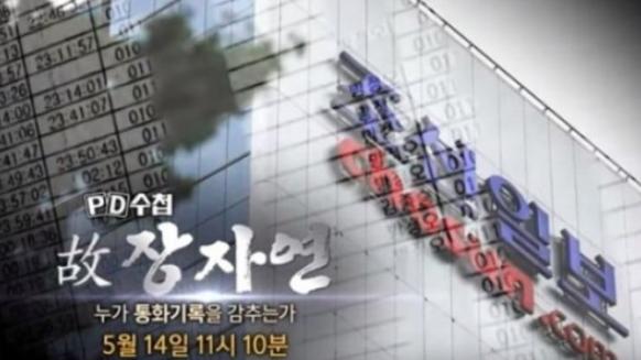 고 장자연사건-조선일보 방사장 아들 방정오 /