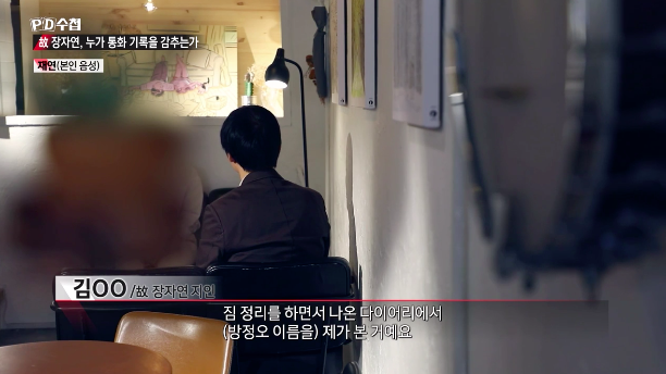 고 장자연 사건 지인 증언 / MBC 'PD수첩' 방송캡처