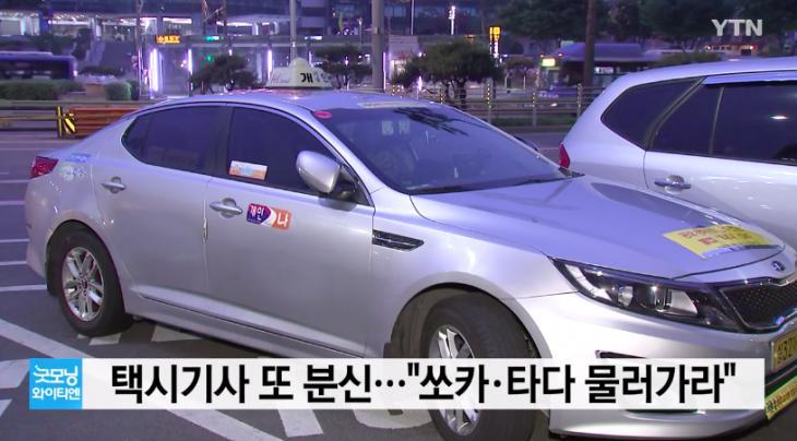 택시기사 분신 / YTN 방송 캡처