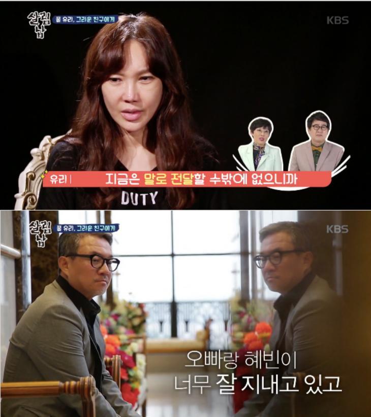 KBS2'살림하는 남자들 시즌2' 방송 캡처