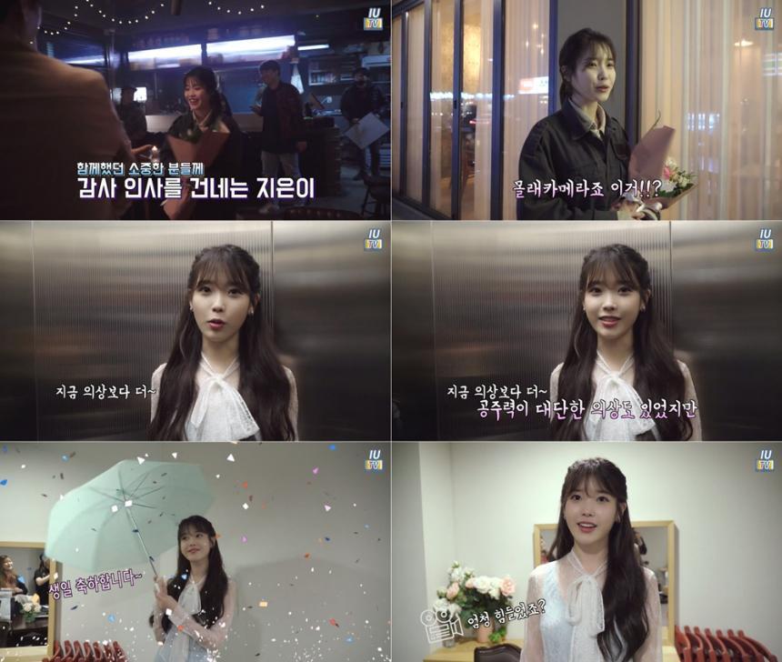 아이유(IU) / 아이유TV 캡처