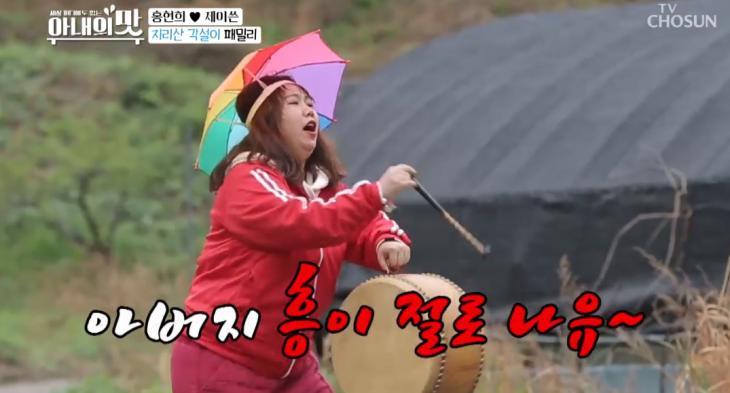 '아내의 맛' 캡처