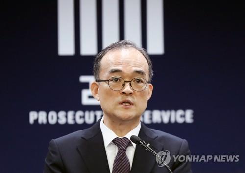 문무일 검찰총장 / 연합뉴스