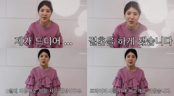 강유미 유튜브 캡처