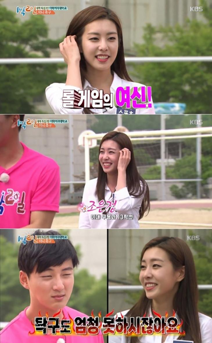 소지섭 연인 조은정 KBS2 '1박2일' 출연 당시 / KBS2 '1박 2일' 방송캡처