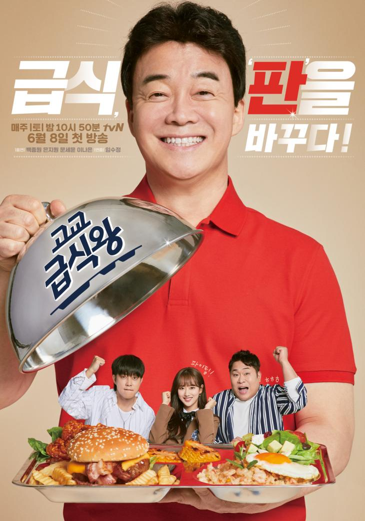 백종원 tvN '고교급식왕' 공식 포스터 공개 / CJ엔터테인먼트