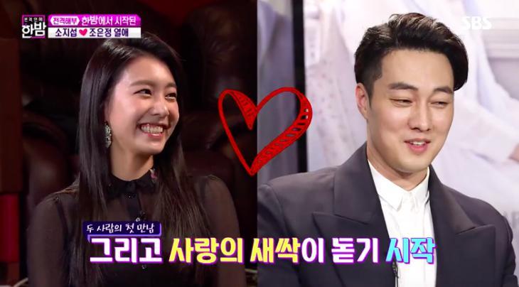 조은정-소지섭 /SBS '본격연예 한밤' 방송캡처