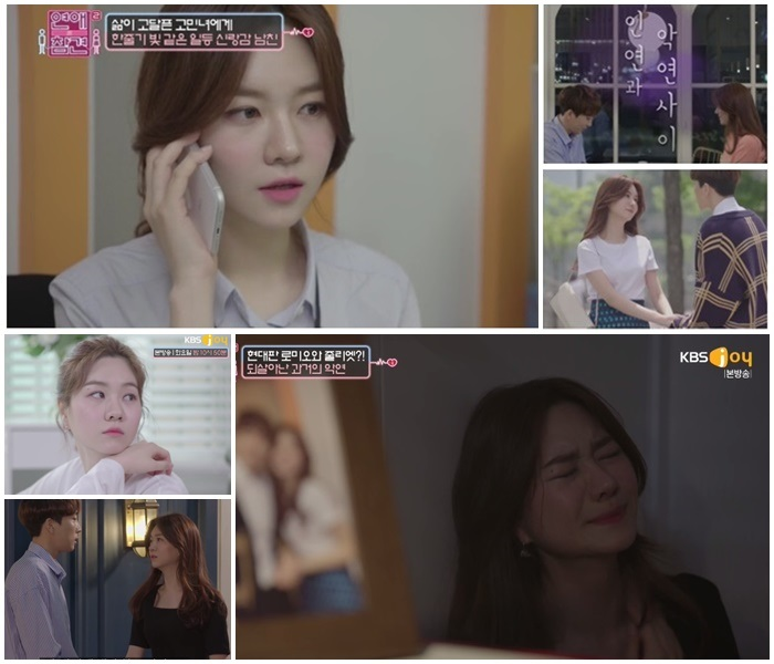 KBS Joy '연애의 참견2'