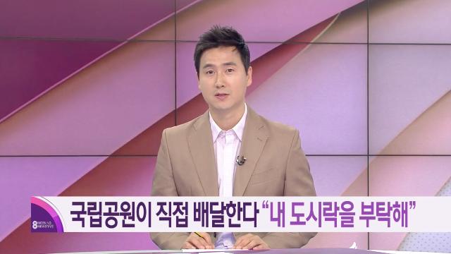 국립공원 도시락 / KBS 캡처