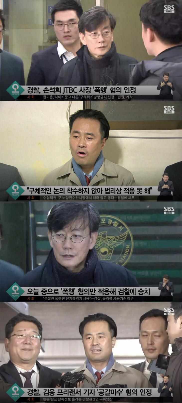 SBS 뉴스 캡처