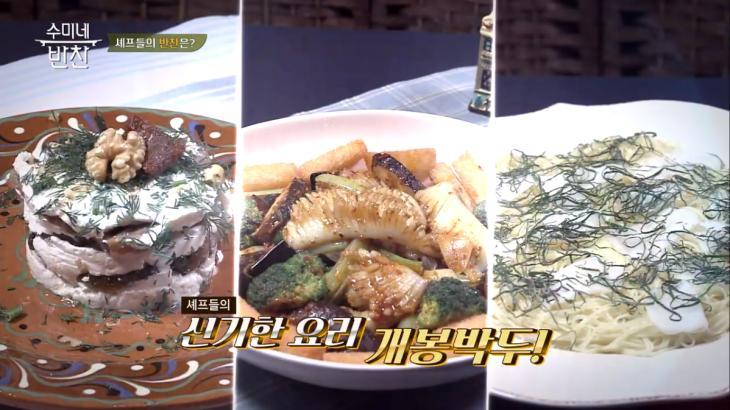 tvN 예능 '수미네 반찬' 방송 캡처