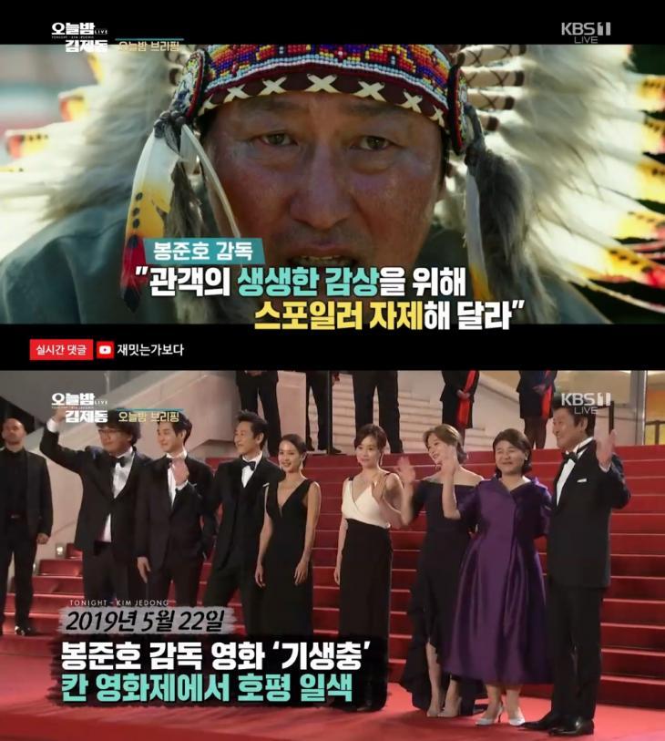 KBS1 '오늘밤 김제동' 방송 캡처