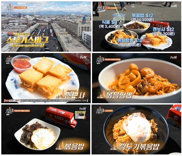 tvN 예능 '현지에서 먹힐까? 시즌3 미국편' 방송 캡처