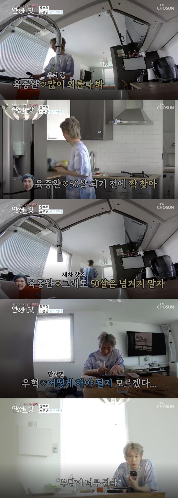 TV조선 '우리가 잊고 지냈던 두번째 : 연애의 맛' 방송 캡처