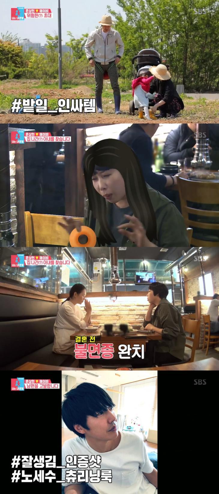 SBS '동상이몽2-너는 내 운명' 방송 캡쳐