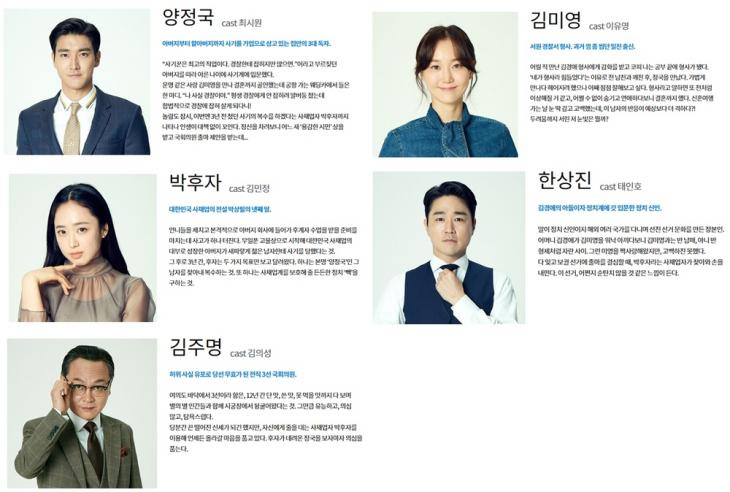 KBS2 '국민 여러분!' 홈페이지 사진 캡처