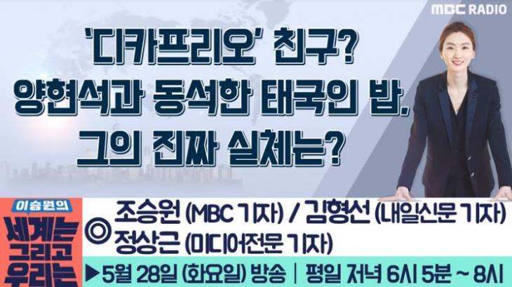 MBC 표준FM '이승원의 세계는 그리고 우리는'