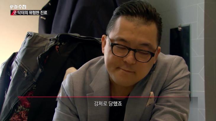 강제로 당했다는 김현철 정신건강의학과 의원 원장 /