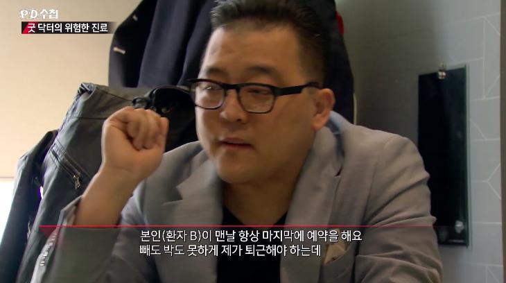 강제로 당했다는 김현철 정신건강의학과 의원 원장 /MBC 'PD수첩' 굿 닥터의 위험한 진료