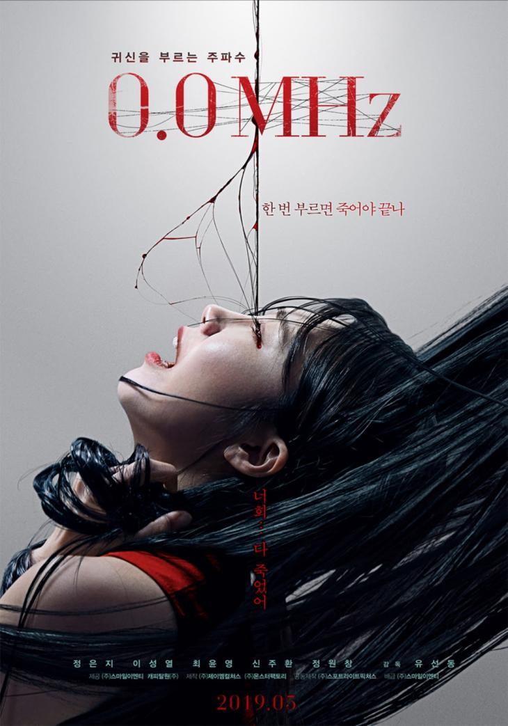 영화'0.0MHz' 포스터 / 네이버영화