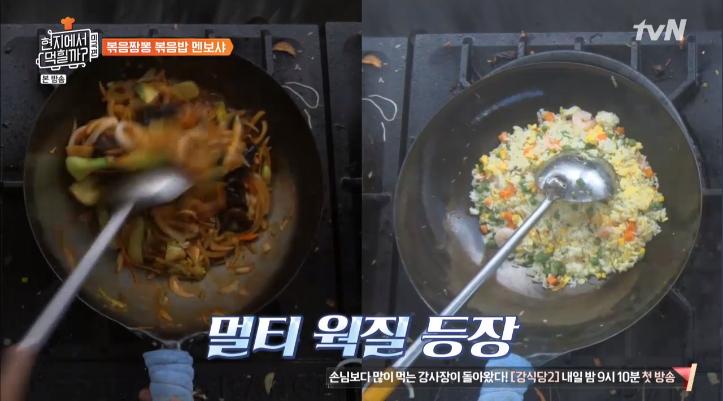 tvN '현지에서 먹힐까3 미국편' 방송 캡처