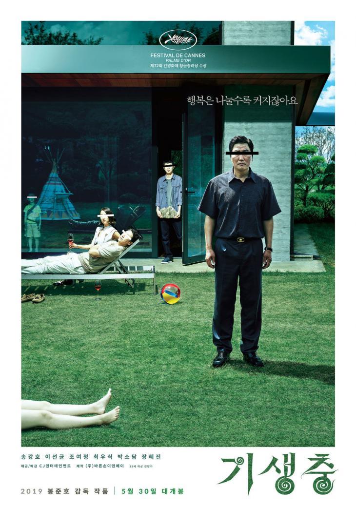 '기생충' 포스터 / CJ 엔터테인먼트 제공