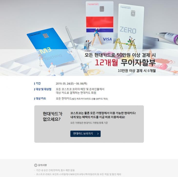 코스트코 현대카드 이벤트 페이지