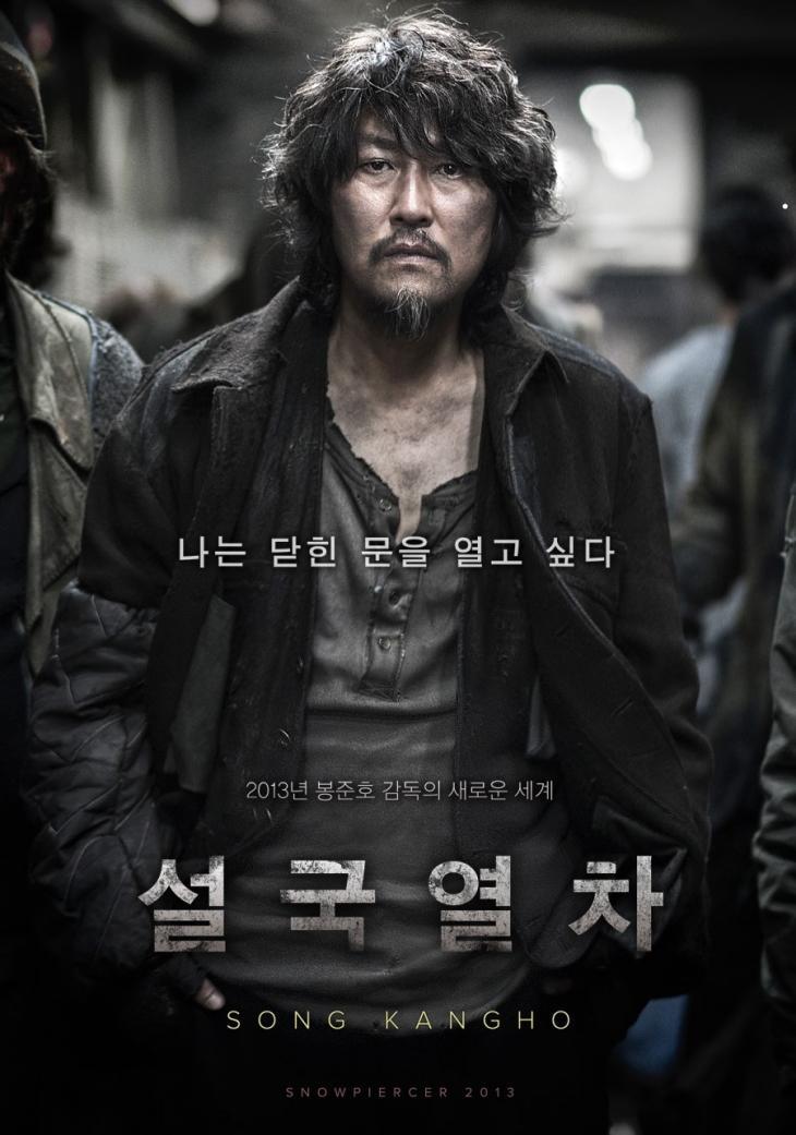 영화 '설국열차' / 네이버 영화