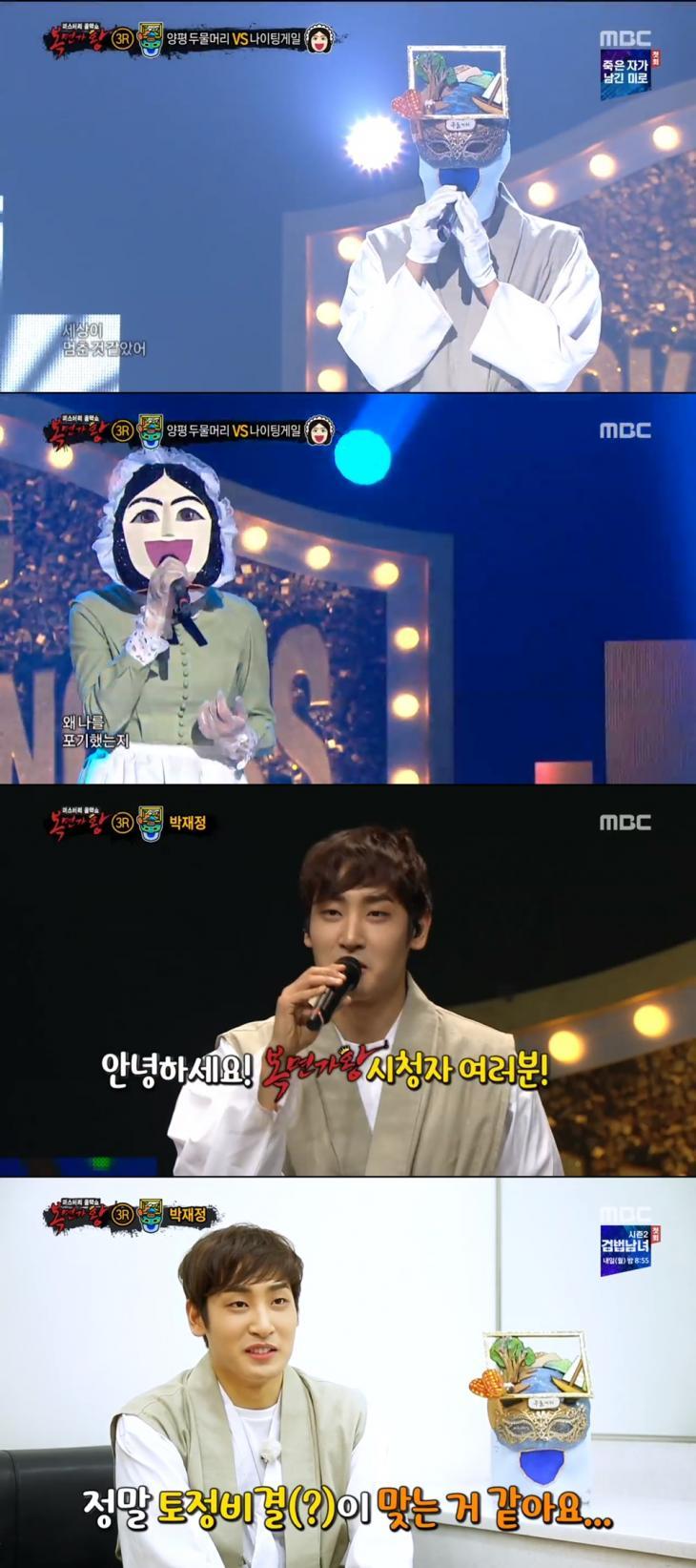 MBC '복면가왕' 방송 캡쳐