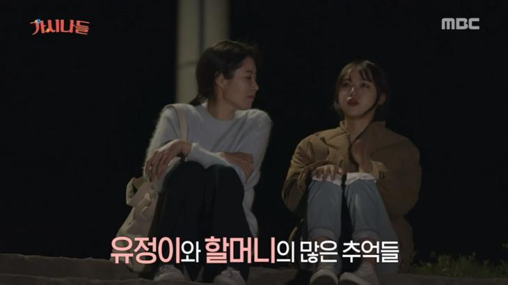 MBC '가시나들' 방송 캡처