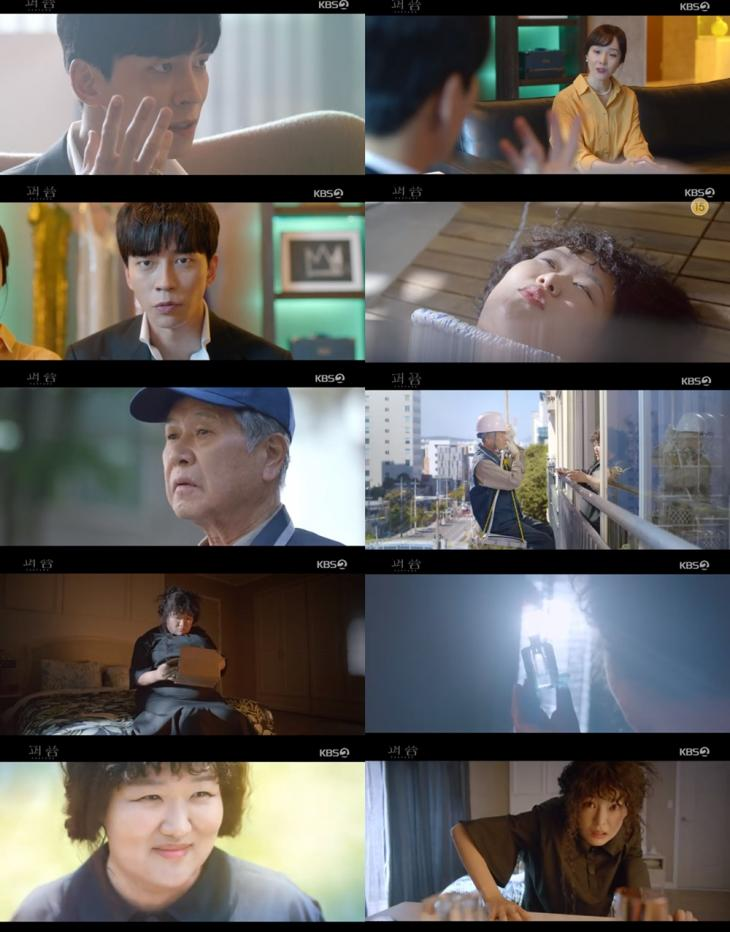 KBS2 '퍼퓸'방송캡처