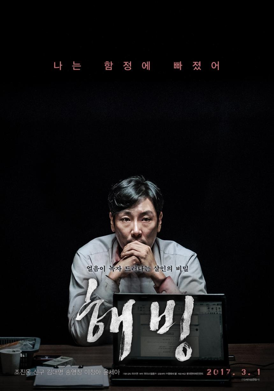 영화 '해빙' 포스터 / 네이버 영화