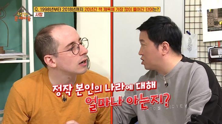 타일러-정형돈 / KBS2 '옥탑방의 문제아들' 방송캡처