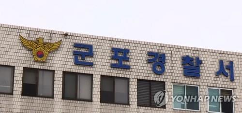 군포경찰서 / 연합뉴스