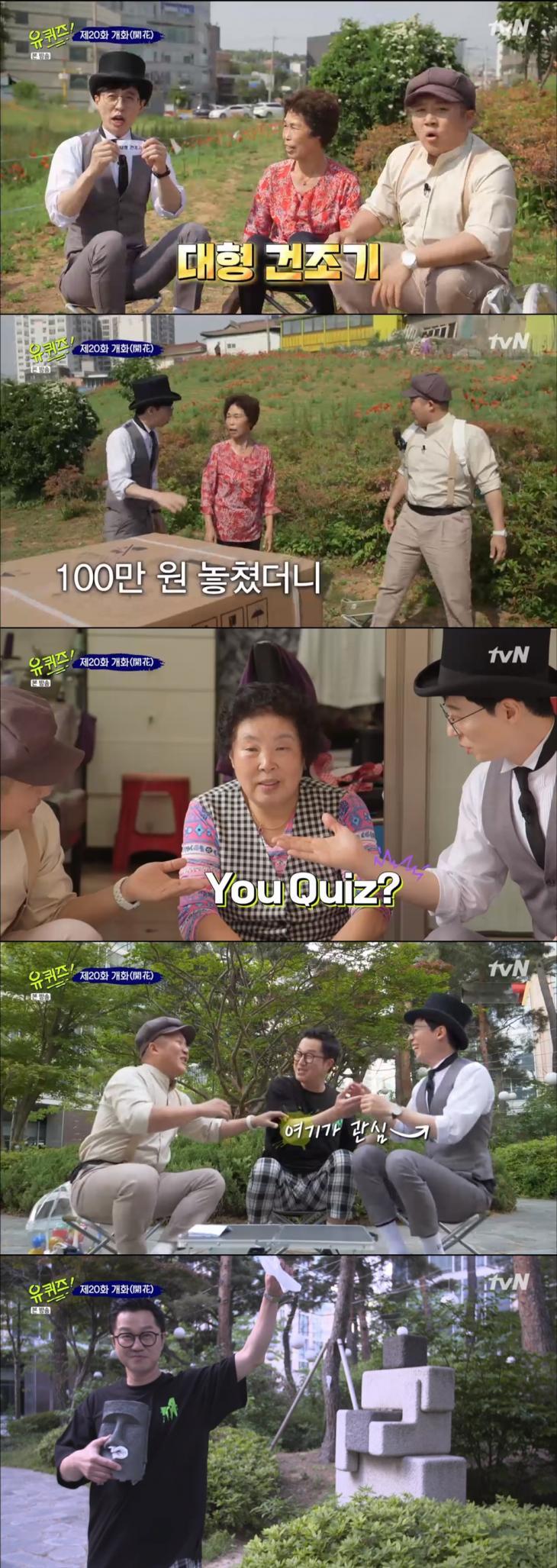 tvN '유퀴즈 온 더 블럭2' 방송 캡쳐