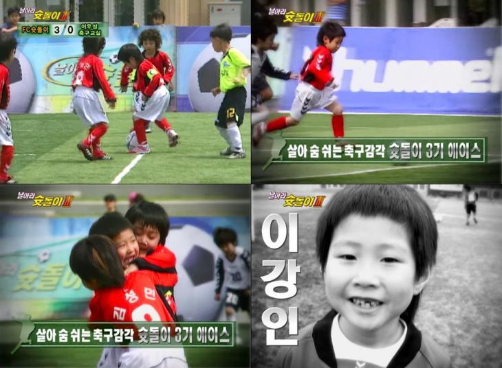 KBS N SPORTS '날아라 슛돌이 시즌3' 방송 캡처