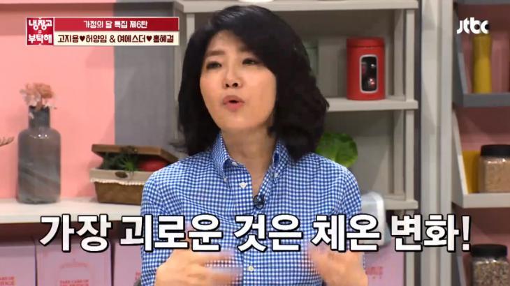 JTBC '냉장고를 부탁해' 캡처