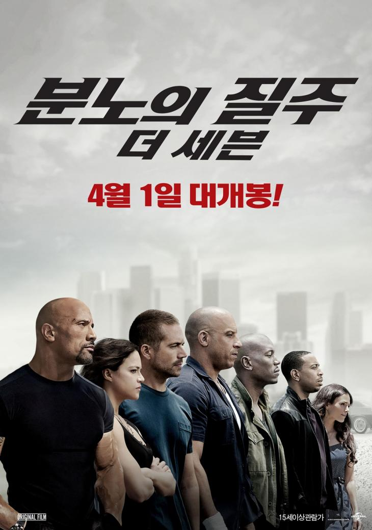 영화 '분노의 질주: 더 세븐' / 네이버 영화
