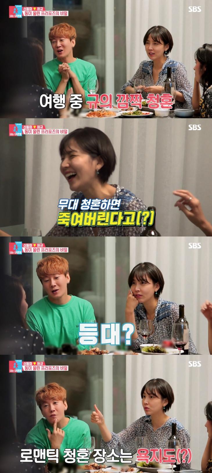 SBS '동상이몽 시즌2-너는 내 운명' 방송 캡처