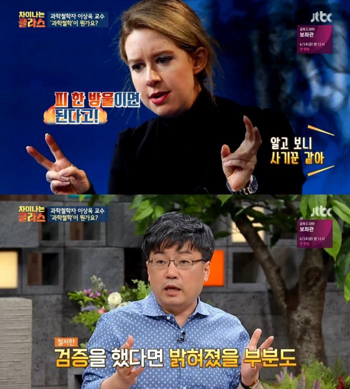 JTBC '차이나는 클라스' 방송 캡처