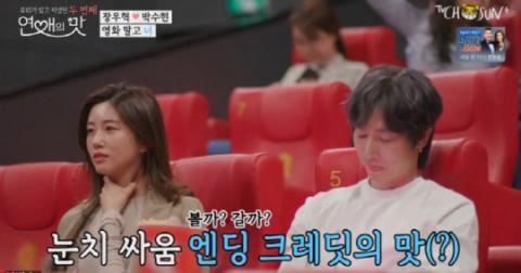 TV조선 '연애의 맛 시즌2' 방송 캡처