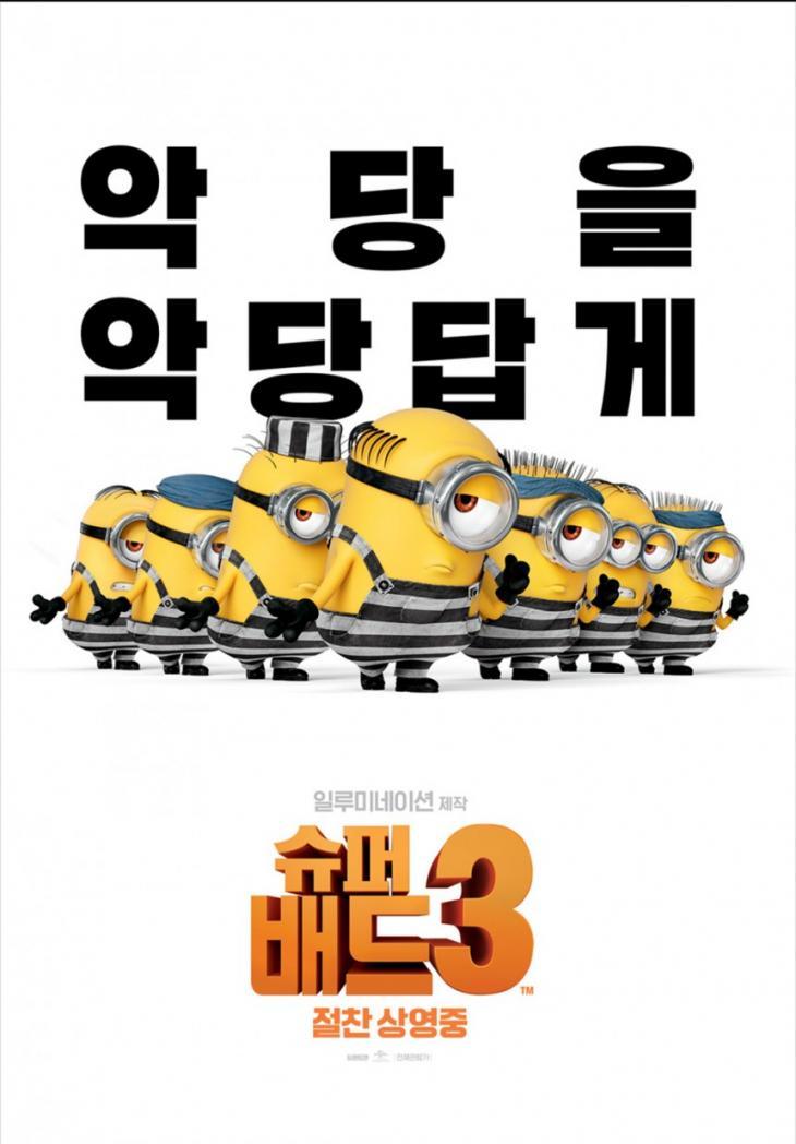 슈퍼배드3 공식 포스터