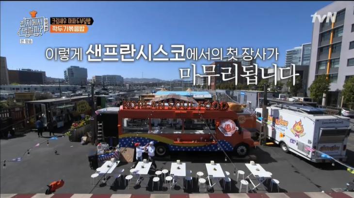 tvN예능 '현지에서 먹힐까? 미국편(시즌3)' 방송 캡쳐