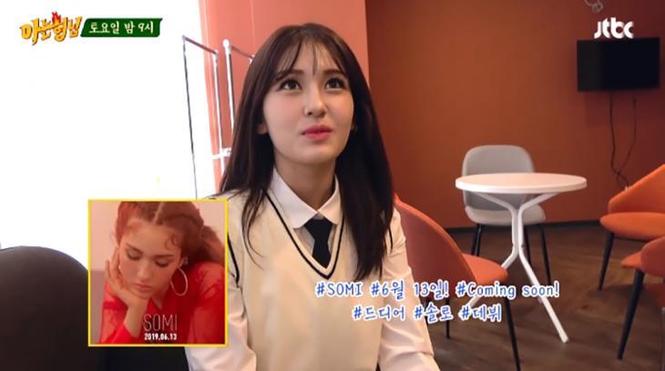 전소미 솔로 데뷔 / JTBC '아는 형님'