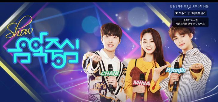 MBC '음악중심' 공식 홈페이지<br>