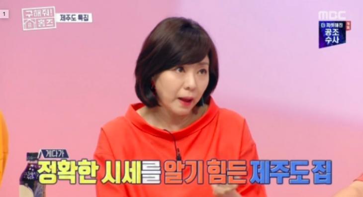 허수경 / MBC'구해줘 홈즈' 방송캡처
