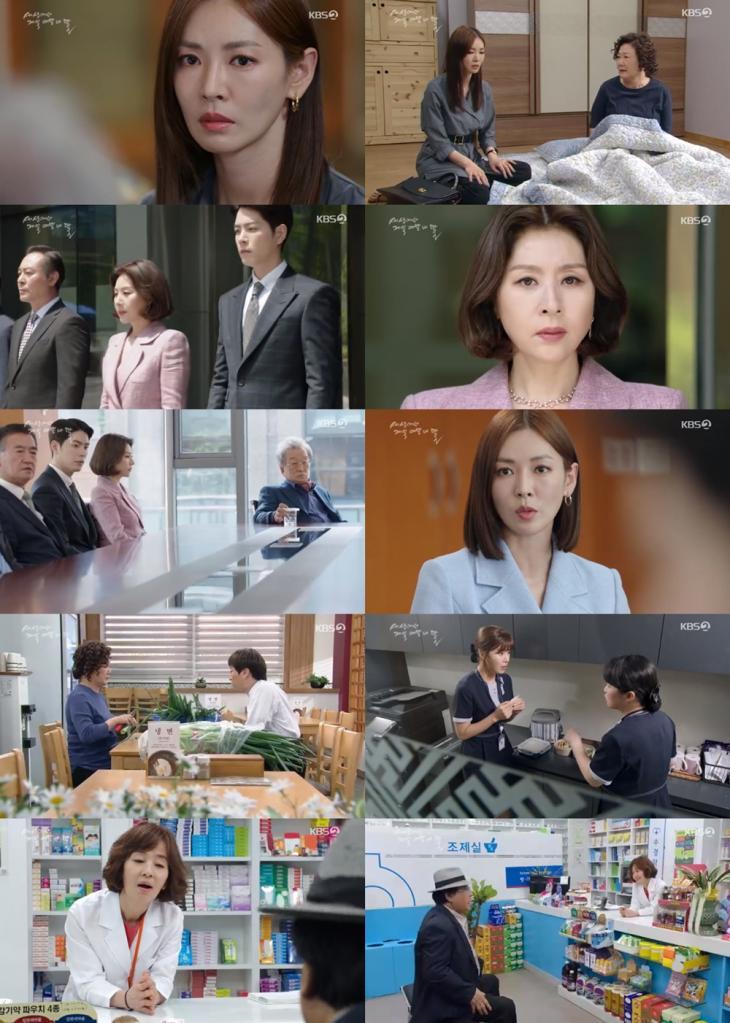 KBS2'세상에서 제일 예쁜 내 딸'방송캡처
