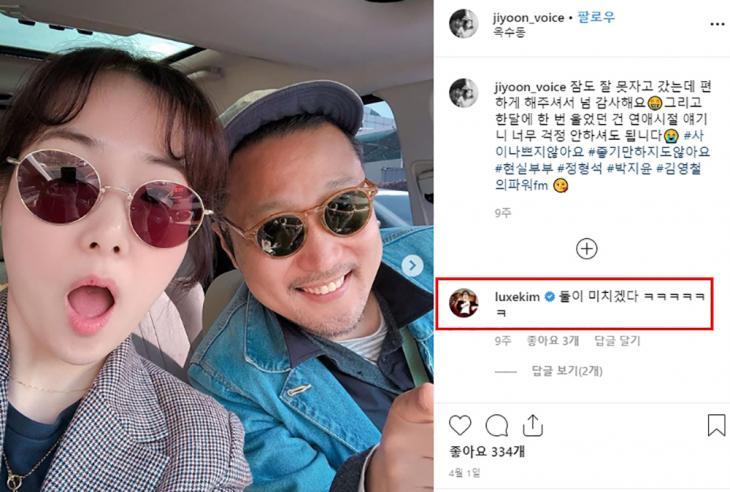성우 박지윤-정형석 부부 모습에 댓글 남긴 김영철 / 박지윤 인스타그램