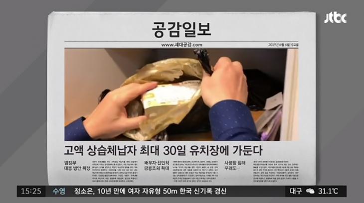 악성 고액 체납자 30일 유치장행 / KBS